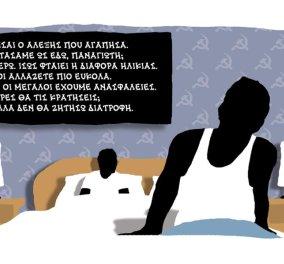 Το σκίτσο του Δ Χαντζόπουλου:  Στο κρεβάτι  Τσίπρας - Λαφαζάνης μιλούν για το διαζύγιο - Κυρίως Φωτογραφία - Gallery - Video