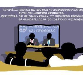 Στο Σκίτσο του Δημήτρη Χαντζόπουλου σήμερα η Περιστέρα & ο Αλέξης τα λένε μπροστά στην τηλεόραση τους  - Κυρίως Φωτογραφία - Gallery - Video