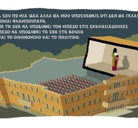 Σκίτσο Χαντζόπουλου: Πρόταση στον Αλέξη να βάλει τον Μπέζο στη θέση της Ζωής  - Κυρίως Φωτογραφία - Gallery - Video