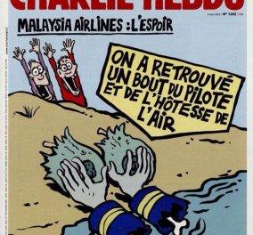 Παγκόσμια κατακραυγή από το χυδαίο εξώφυλλο του Charlie Hebdo για τα θύματα της Malaysia Airlines    - Κυρίως Φωτογραφία - Gallery - Video