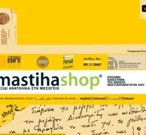 Made in Greece τα Mastiha Shop & η μαστίχα Χίου - το success story & 3 top προϊόντα τους  - Κυρίως Φωτογραφία - Gallery - Video