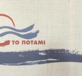 Ποτάμι: Ενωμένος ο ΣΥΡΙΖΑ στην εξουσία και την κοροϊδία - Κυβέρνηση βραδείας καύσεως   - Κυρίως Φωτογραφία - Gallery - Video