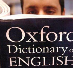 Tο «Grexit» μπήκε στο ηλεκτρονικό λεξικό της Οξφόρδης: Ένας από τους 1000 νεολογισμούς      - Κυρίως Φωτογραφία - Gallery - Video