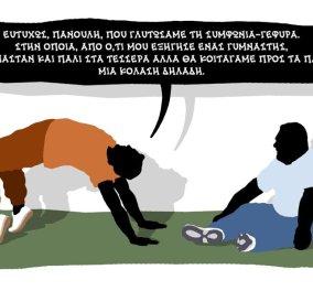 Γελάμε  με το σκίτσο του Δημήτρη Χαντζόπουλου: Δείτε Τσίπρα- Καμμένο να κάνουν γυμναστική  - Κυρίως Φωτογραφία - Gallery - Video