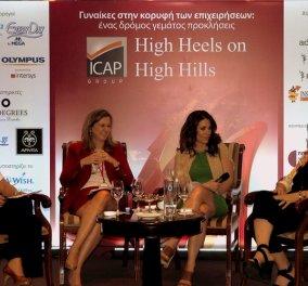 """Η ICAP Group για 3η συνεχή χρονιά διοργανώνει την εσπερίδα """"High Heels on High Hills"""" - Κυρίως Φωτογραφία - Gallery - Video"""