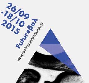 50α Δημήτρια: Το πολιτιστικό φεστιβάλ της Θεσσαλονίκης που διεξάγεται επί μισό αιώνα - Κυρίως Φωτογραφία - Gallery - Video