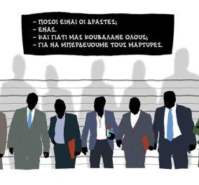 Παίρνει κεφάλια το σκίτσο του Δημήτρη Χαντζόπουλου: 1 ο δράστης + 6 οι μάρτυρες στο δικαστήριο  - Κυρίως Φωτογραφία - Gallery - Video
