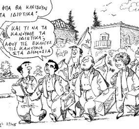 Το Σκίτσο του Ανδρέα Πετρουλάκη: Μα βάζουν 23% στα ιδιωτικά γιατί κάνουν εκλογές στα δημόσια Χα!   - Κυρίως Φωτογραφία - Gallery - Video