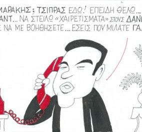 Απολαυστικός ΚΥΡ: Δείτε τι λέει ο Τσίπρας στον Μεϊμαράκη στο τηλέφωνο! - Κυρίως Φωτογραφία - Gallery - Video