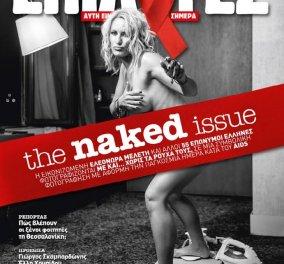 Γυμνή η Ελεονώρα Μελέτη στο εξώφυλλο Βορειοελλαδίτικου περιοδικού -Άλλοι 55 γυμνοί στο ίδιο τεύχος; - Κυρίως Φωτογραφία - Gallery - Video