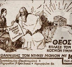 Vintage διαφήμιση με χιούμορ: Όταν με 100 δραχμές ο Ιωαννίδης σε έντυνε από πάνω μέχρι κάτω  - Κυρίως Φωτογραφία - Gallery - Video