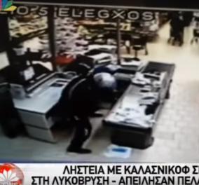 Εικόνες φρίκης σε σούπερ μάρκετ στη Λυκόβρυση από ληστεία με καλάσνικοφ - Βίντεο - Κυρίως Φωτογραφία - Gallery - Video