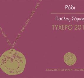 Ο Παύλος Σάμιος σχεδίασε το «Ρόδι» -  Γούρι καλοτυχίας & αφθονίας για το Μέγαρο Μουσικής Αθηνών & το 2016  - Κυρίως Φωτογραφία - Gallery - Video