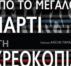 """Διαγωνισμός: Κερδίστε το βιβλίο - απαντήσεων """"Από το μεγάλο πάρτι στη χρεοκοπία"""" από το Eirinika και τις εκδόσεις Παπαδόπουλος - Κυρίως Φωτογραφία - Gallery - Video"""