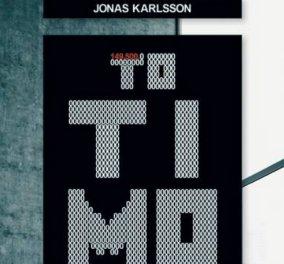"""Διαγωνισμός: Κερδίστε το σουρεαλιστικό βιβλίο """"Το Τιμολόγιο"""" από το Eirinika και τις εκδόσεις Παπαδόπουλος - Κυρίως Φωτογραφία - Gallery - Video"""