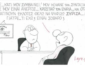 ΚΥΡ: Γιατρέ κάτι μου συμβαίνει.. Μου έκοψαν την σύνταξη, χρωστάω λεφτά & αν ξαναγίνουν εκλογές θέλω να ψηφίσω ΣΥΡΙΖΑ!  - Κυρίως Φωτογραφία - Gallery - Video