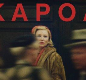 Δωρεάν βιβλίο με το eirinika: Κερδίστε το ερωτικό μυθιστόρημα «Κάρολ» της Patricia Highsmith - Κυρίως Φωτογραφία - Gallery - Video