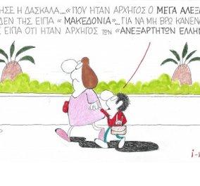 """Απολαυστικό σκίτσο του ΚΥΡ: """"Πού ήταν αρχηγός ο Μέγας Αλέξανδρος;"""" - Κυρίως Φωτογραφία - Gallery - Video"""