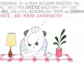 ΚΥΡ: Ο ΣΥΡΙΖΑ υποσχέθηκε ότι το Πάσχα θα έχουμε Ανάσταση της οικονομίας - Άντε & καλή Σαρακοστή!  - Κυρίως Φωτογραφία - Gallery - Video