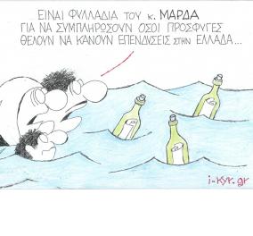 ΚΥΡ: Τι είναι αυτά; Φυλλάδια του κ. Μαρδά για όσους πρόσφυγες θέλουν να επενδύσουν στην Ελλάδα   - Κυρίως Φωτογραφία - Gallery - Video