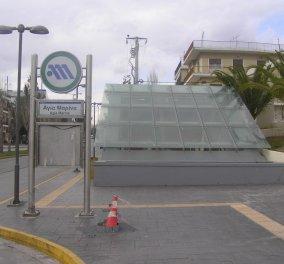 Συναγερμός για ύποπτο αντικείμενο στον σταθμό του μετρό στην Αγ. Μαρίνα - Εκκενώθηκε ο χώρος - Κυρίως Φωτογραφία - Gallery - Video