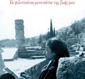 "To eirinika αγαπάει το βιβλίο: Κερδίστε ""Τα μονοπάτια του Αγγέλου μου - Τα φιλντισένια μονοπάτια της ζωής μου"" της Μαρία Λαμπαδαρίδου Πόθου  - Κυρίως Φωτογραφία - Gallery - Video"