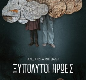 "To eirinika αγαπάει το βιβλίο: Κερδίστε το καταπληκτικό αφήγημα της Αλεξάνδρας Μητσιάλη ""Ξυπόλυτοι ήρωες""   - Κυρίως Φωτογραφία - Gallery - Video"