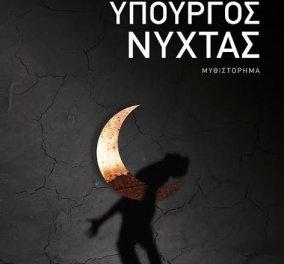 "To eirinika αγαπάει το βιβλίο: Κερδίστε το καταπληκτικό ""Υπουργός Νύχτας"" του Γιώργου Σκαμπαρδώνη - Κυρίως Φωτογραφία - Gallery - Video"