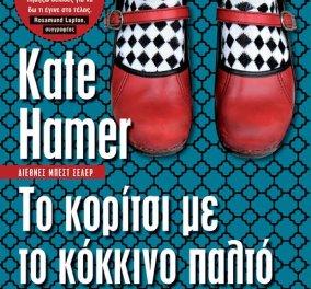 "To eirinika αγαπάει το βιβλίο: Κερδίστε το αστυνομικό αφήγημα της Kate Hamer, ""Το κορίτσι με το κόκκινο παλτό""   - Κυρίως Φωτογραφία - Gallery - Video"