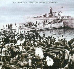 "To eirinika αγαπάει το βιβλίο: Κερδίστε το μοναδικό ""Η Σμύρνη στις φλόγες"" του Ομέρο Αρίτζις  - Κυρίως Φωτογραφία - Gallery - Video"