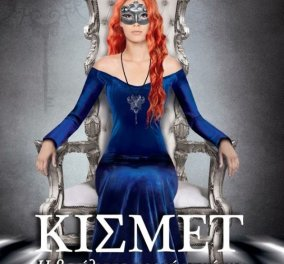To eirinika αγαπάει το βιβλίο: Κερδίστε το καταπληκτικό «ΚΙΣΜΕΤ – Η βασίλισσα φορούσε μάσκα» της Ευανθίας Μάγνη - Κυρίως Φωτογραφία - Gallery - Video