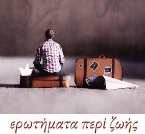 "To eirinika αγαπάει το βιβλίο: Κερδίστε τα ""Ερωτήματα περί ζωής"" του συγγραφέα των bestseller Ρολφ Ντοµπέλλι    - Κυρίως Φωτογραφία - Gallery - Video"