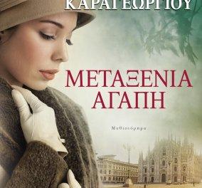 "To eirinika αγαπάει το βιβλίο: Κερδίστε την ""Μεταξένια Αγάπη"" των Λία Ζώτου & Θοδωρής Καραγεωργίου  - Κυρίως Φωτογραφία - Gallery - Video"