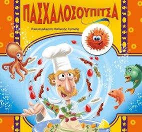 """Δωρεάν βιβλίο με το eirinika: Κερδίστε το απίθανο παιδικό αφήγημα """"Πασχαλοσουπίτσα"""" του Γιώργου Λεμπέση - Κυρίως Φωτογραφία - Gallery - Video"""