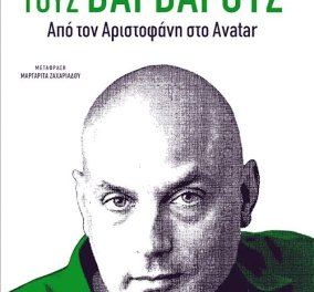"To eirinika αγαπάει το βιβλίο: Κερδίστε το μοναδικό ""Περιμένοντας τους βαρβάρους"" του Ντάνιελ Μέντελσον   - Κυρίως Φωτογραφία - Gallery - Video"