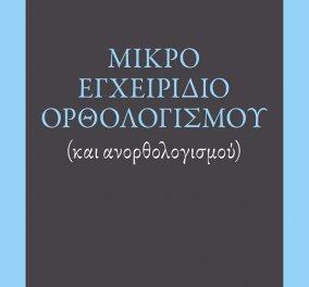 To eirinika αγαπάει το βιβλίο: Κερδίστε το ''Μικρό εγχειρίδιο ορθολογισμού'' του Νίκου Δήμου  - Κυρίως Φωτογραφία - Gallery - Video