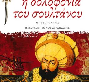"To eirinika αγαπάει το βιβλίο: Κερδίστε την ""δολοφονία του σουλτάνου"" του συγγραφέα Αχμέτ Ουμίτ   - Κυρίως Φωτογραφία - Gallery - Video"