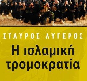 "To eirinika αγαπάει το βιβλίο: Κερδίστε την ""ισλαμική τρομοκρατία"" του Σταύρου Λυγερού   - Κυρίως Φωτογραφία - Gallery - Video"