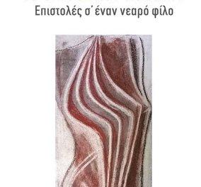 To eirinika αγαπάει το βιβλίο: Κερδίστε «Το θάρρος που κοιμάται- Επιστολές σε ένα νεαρό φίλο» του Βασίλη Καραποστόλη - Κυρίως Φωτογραφία - Gallery - Video