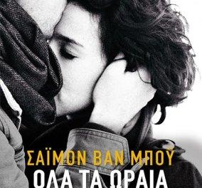 "To eirinika αγαπάει το βιβλίο: Κερδίστε το ""Όλα τα ωραία άρχισαν μετά"" του Σάιμον Βαν Μπόυ  - Κυρίως Φωτογραφία - Gallery - Video"
