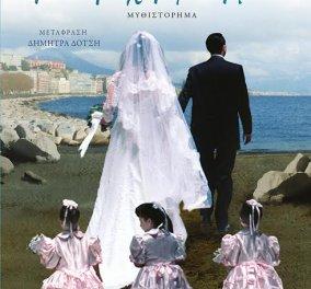 "To eirinika αγαπάει το βιβλίο: Κερδίστε το φοβερό μυθιστόρημα ""Η υπέροχη φίλη μου"" της Έλενας Φεράντε  - Κυρίως Φωτογραφία - Gallery - Video"