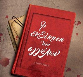 "To eirinika αγαπάει το βιβλίο: Κερδίστε την ""εκδίκηση των Αγγέλων"" της Λένας Μαντά  - Κυρίως Φωτογραφία - Gallery - Video"