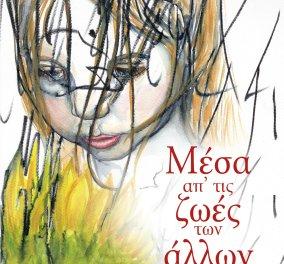 "To eirinika αγαπάει το βιβλίο: Κερδίστε το φοβερό ""Μέσα απ 'τις ζωές των άλλων"" της  Κώστια Κοντολέων  - Κυρίως Φωτογραφία - Gallery - Video"