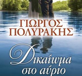 "To eirinika αγαπάει το βιβλίο: Κερδίστε το ""Δικαίωμα στο αύριο"" του Γιώργου Πολυράκη - Κυρίως Φωτογραφία - Gallery - Video"