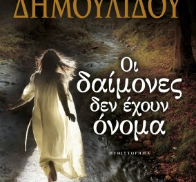 "To eirinika αγαπάει το βιβλίο: Κερδίστε το ""Οι δαίμονες δεν έχουν όνομα"" της Χρυσηίδας Δημουλίδου     - Κυρίως Φωτογραφία - Gallery - Video"