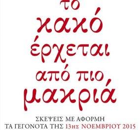 "To eirinika αγαπάει το βιβλίο: Κερδίστε ""Το κακό έρχεται από πιο μακριά"" του Alain Badiou   - Κυρίως Φωτογραφία - Gallery - Video"