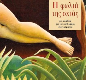 "To eirinika αγαπάει το βιβλίο: Κερδίστε την ""φωλιά της οχιάς"" του Αντρέα Καμιλλέρι - Κυρίως Φωτογραφία - Gallery - Video"