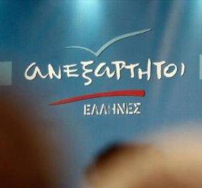 """Αντίθετοι οι ΑΝΕΛ με την τροπολογία Χουλιαράκη που παγώνει τα ειδικά μισθολόγια - Απειλούν με """"βέτο"""" - Κυρίως Φωτογραφία - Gallery - Video"""