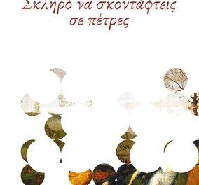 "To eirinika αγαπάει το βιβλίο: Κερδίστε το ""Σκληρό να σκοντάφτεις σε πέτρες"" της Λένια Ζαφειροπούλου  - Κυρίως Φωτογραφία - Gallery - Video"