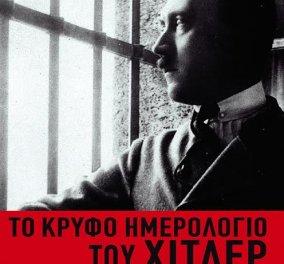 "To eirinika αγαπάει το βιβλίο: Κερδίστε το κορυφαίο ""κρυφό ημερολόγιο του Χίτλερ"" του συγγραφέα Χάρη Βλαβιανού   - Κυρίως Φωτογραφία - Gallery - Video"
